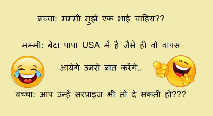 इज्ज़त से इधर आओ || Maa Beta Hindi Majedar Jokes