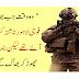 Wo Waqat jab Bharti Fuj Lahore Se Bhag Gyi.