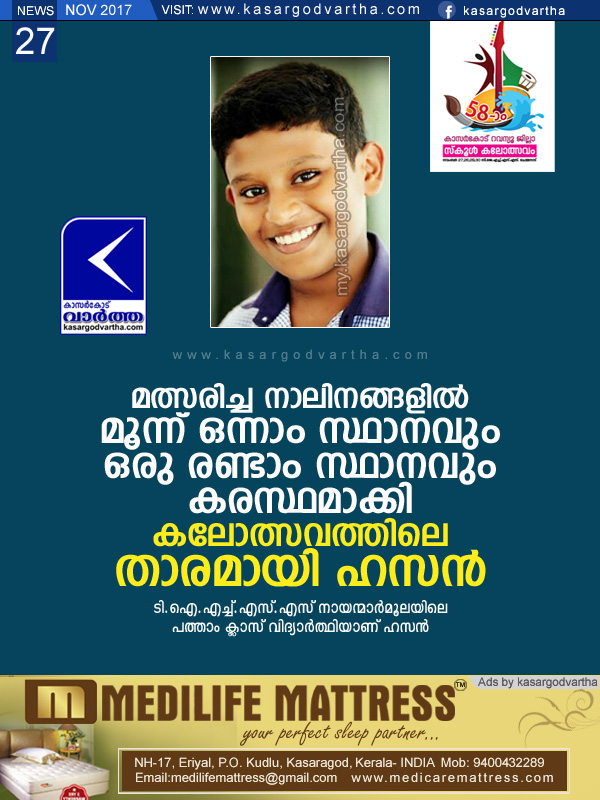 Kerala, News, Kalolsavam, Kasargod, District School Kalolsavam; K.M Hassan got 3 first prize and one second prize.