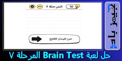 حل المستوي 7 Brain Test