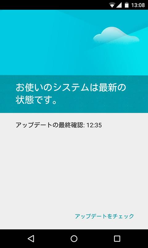 Android 5.0(Lollipop) システムアップデートの画面がリニューアルされた 4
