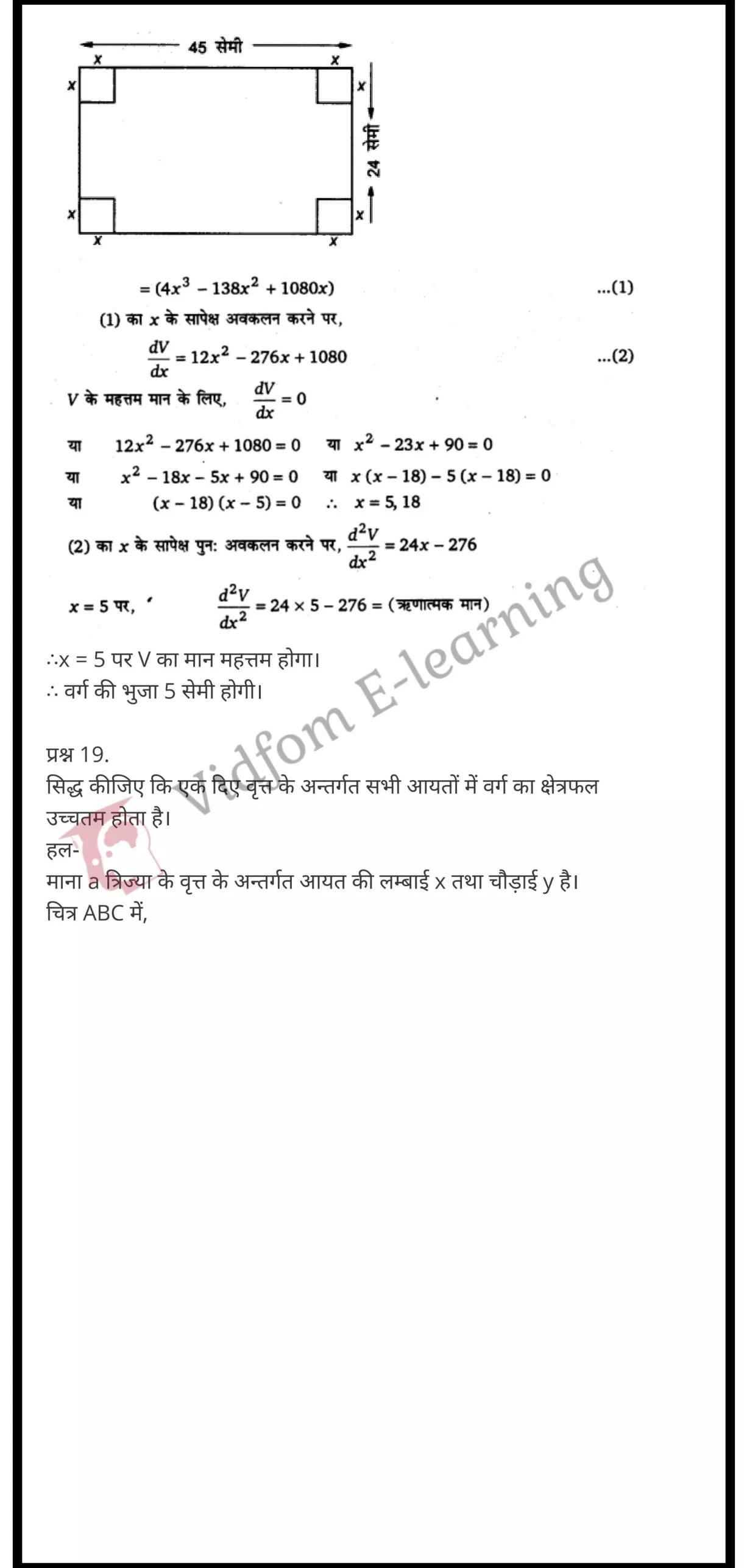 class 12 maths chapter 6 light hindi medium 50