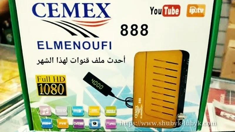Cemex El Menoufi 888