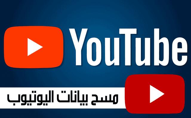 مسح بيانات اليوتيوب