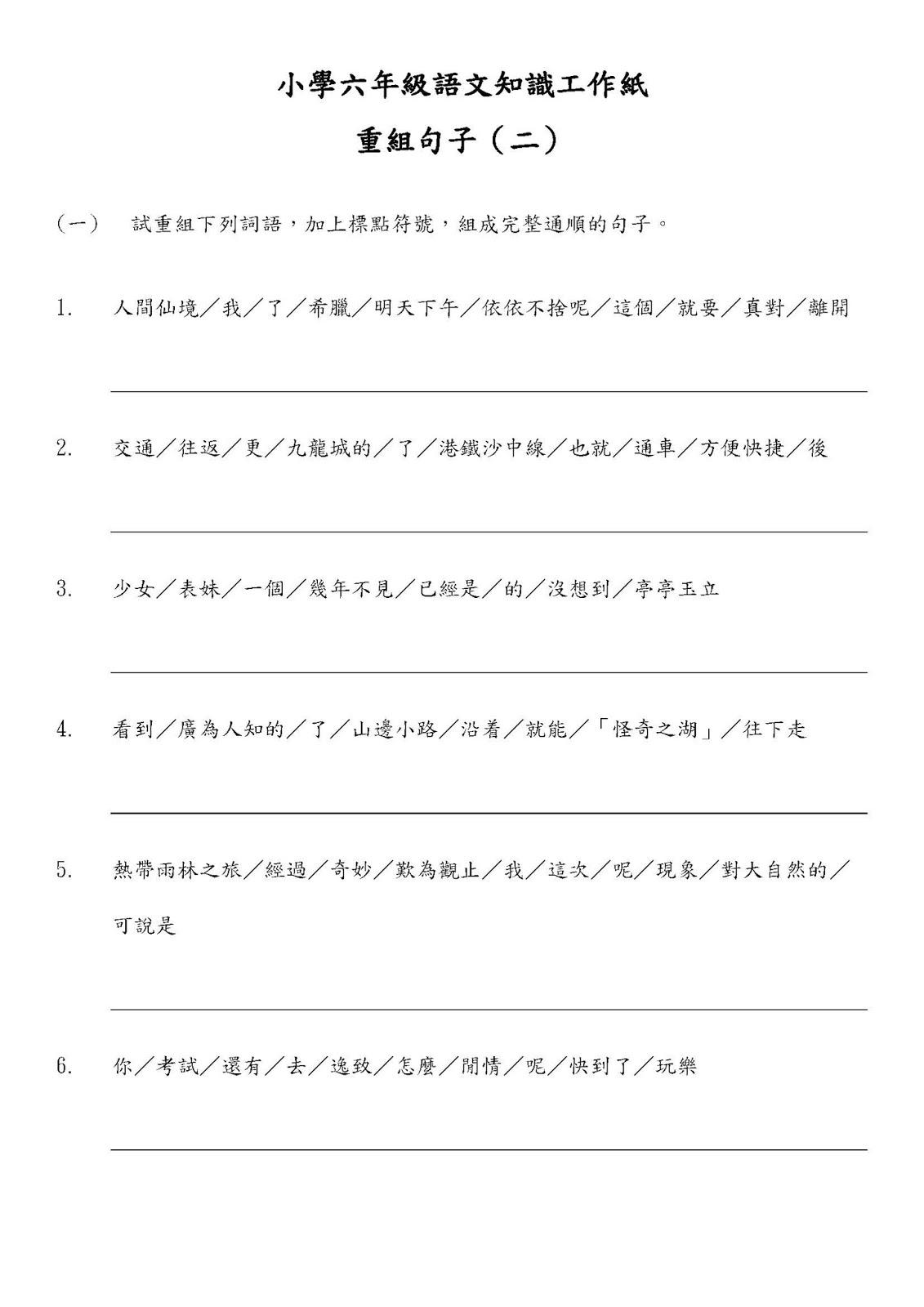小六語文知識工作紙:重組句子(二)|中文工作紙|尤莉姐姐的反轉學堂