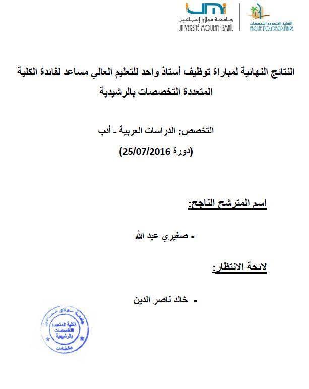 عبد الله صغيري النائب البرلماني نجح في مباراة أستاذ التعليم العالي مساعد لفائدة الكلية المتعددة الاختصاصات بالرشيدية