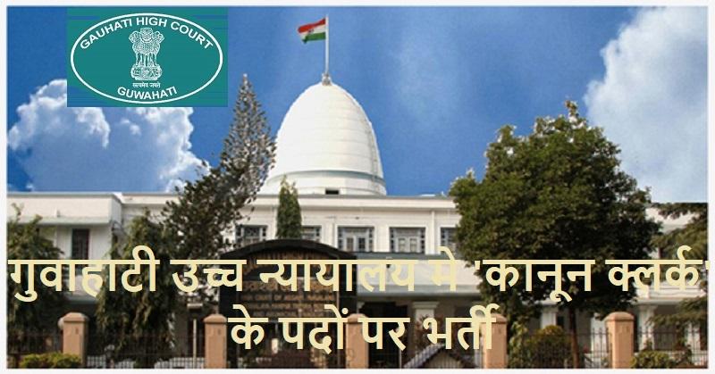 Gauhati High Court jobs 2019