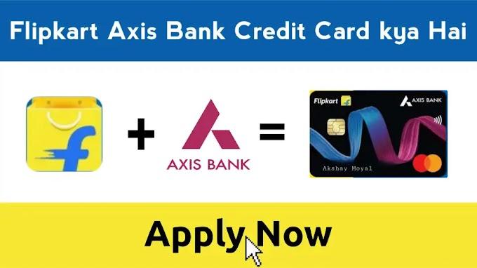 Flipkart Axis Bank Credit Card क्या है? कैसे Apply करे?
