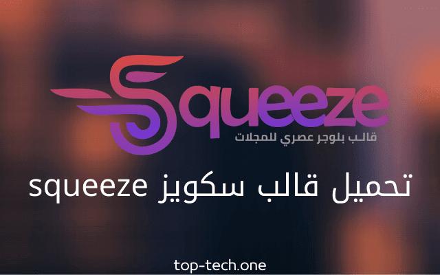 تحميل قالب سكويز squeeze المجاني والمدفوع اخر اصدار 2021