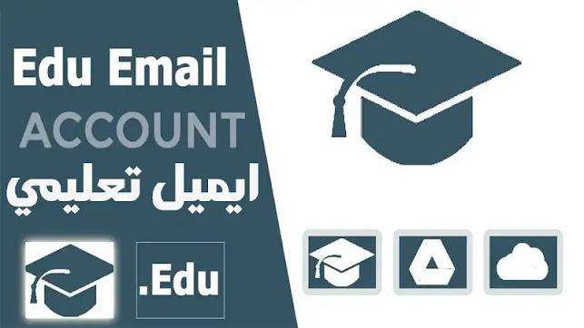 كيفية إنشاء بريد إلكتروني أكاديمي .edu مجانا