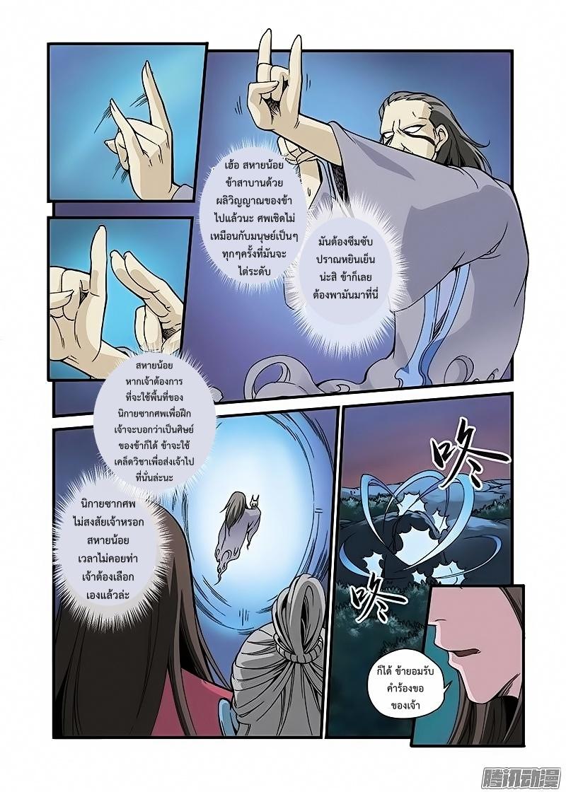 อ่านการ์ตูน Xian Ni 42 ภาพที่ 17
