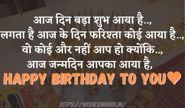 Happy Birthday Wishes In Hindi Shayari 2021