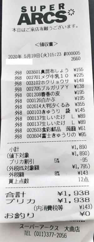 スーパーアークス 大曲店 2020/5/19 のレシート