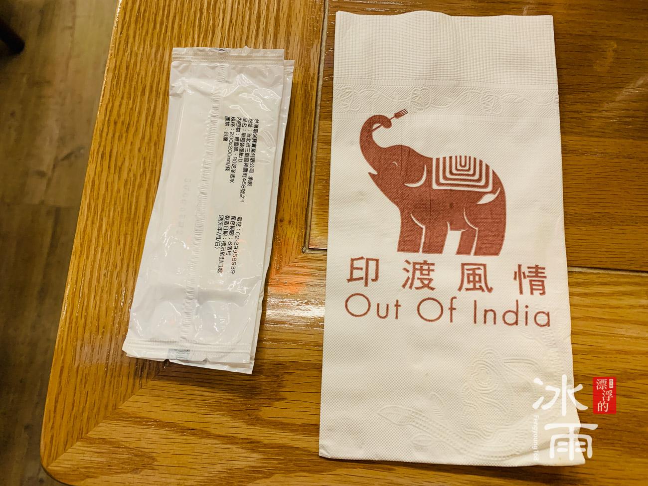 印渡風情|印度料理餐廳|餐巾紙特寫