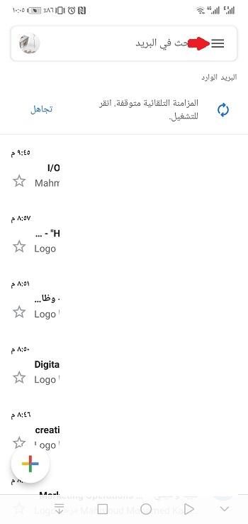 كيفية إضافة توقيع بريد إلكتروني في جيميل Gmail علي الاندرويد
