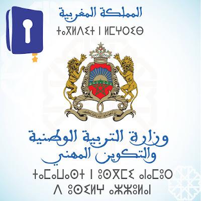 مذكرة رقم 098-16 بتاريخ 17 نونبر 2016 بخصوص إجراءات النسخة الثانية من مسابقة تحدي القراءة العربي