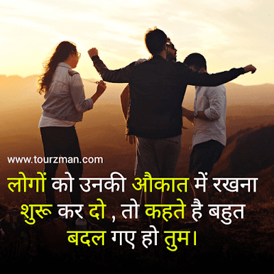 inspirational motivational thoughts quotes in hindi with images