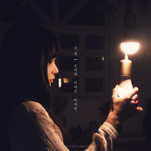 Mi-Yu – 소녀의 이야기 마지막