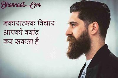 Think in Hindi