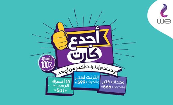 طريقة شحن كارت وي we المصرية للإتصالات 2021