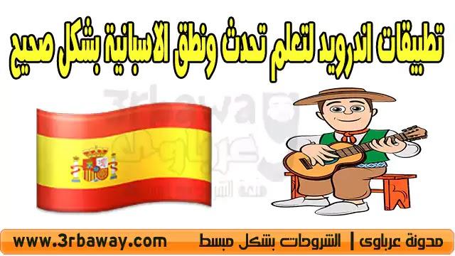 تطبيقات اندرويد لتعلم تحدث ونطق الاسبانية بشكل صحيح