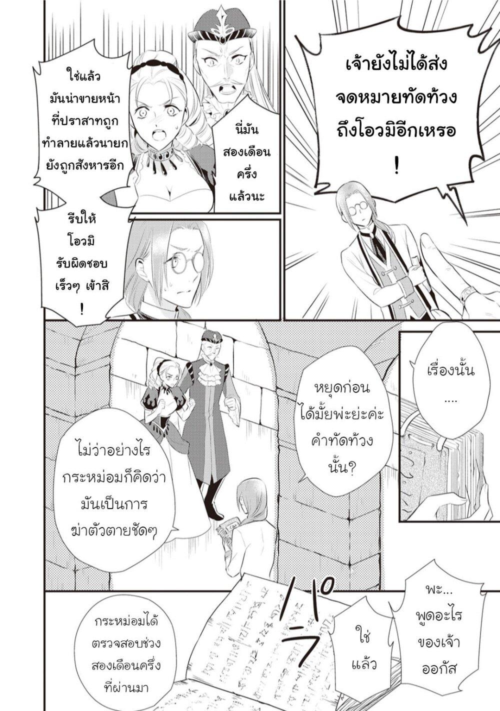 อ่านการ์ตูน Daites Ryou Koubouki ตอนที่ 24 หน้าที่ 24