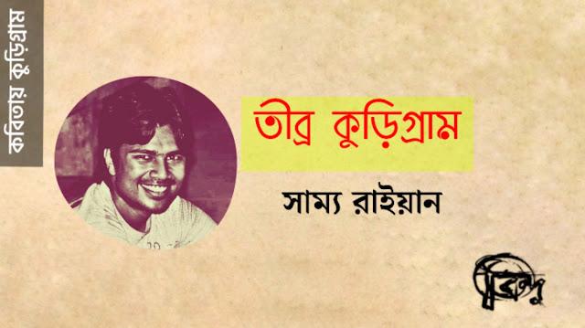 সাম্য রাইয়ান এর কবিতা: তীব্র কুড়িগ্রাম