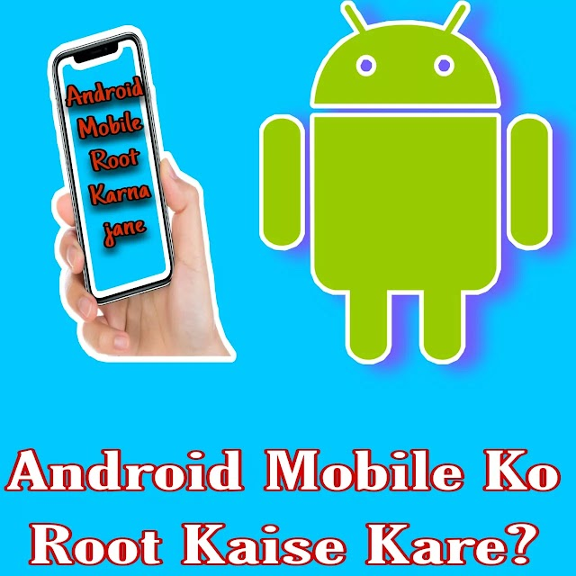 Android Mobile को Root कैसे करे?