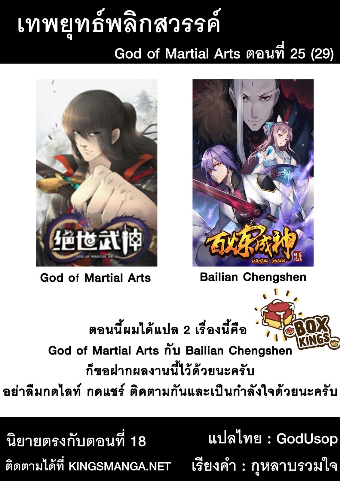 อ่านการ์ตูน God of Martial Arts 25 ภาพที่ 9