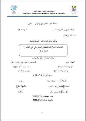 مذكرة ماستر: الحماية الجزائية للنظام الجمركي في القانون الجزائري PDF