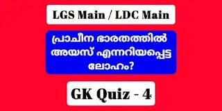 LGS Main 2021 / LDC Main 2021 Previous Expected GK Questions  Quiz - 4