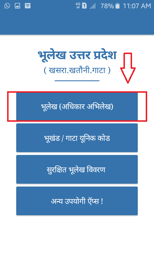 How to Check Property by Name in UP | मोबाइल से ढूंढें अपने प्रॉपर्टी की जानकारी