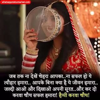 Happy karwa chauth shayari images 2020