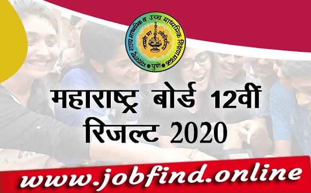 Maharashtra HSC result 2020 – 12th Arts commerce science Check Online