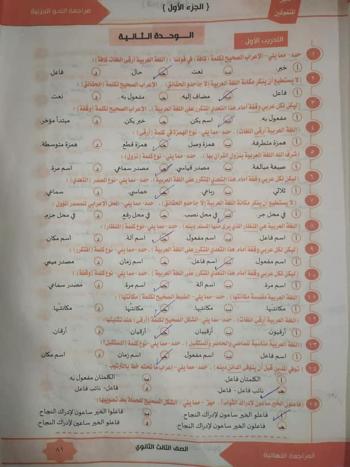 مراجعة النحو كاملاً للثانوية العامة الاستاذ عبدالله الشهاوي 4