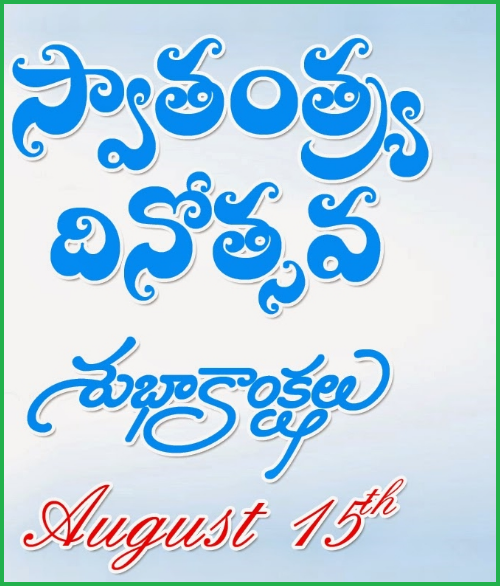 Independence day 2016 Telugu Songs,Quotes,SMS,Wallpapers