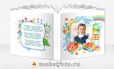 Макет фотокниги выпускника детского сада «В добрый путь!»
