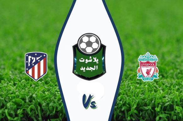 مشاهدة مباراة ليفربول وأتلتيكو مدريد بث مباشر اليوم الأربعاء 11 مارس 2020 دوري أبطال أوروبا