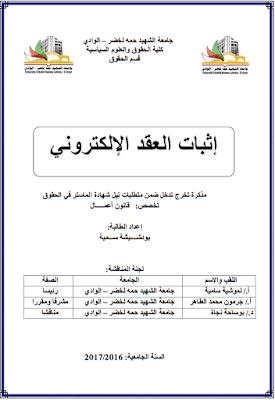 مذكرة ماستر: إثبات العقد الإلكتروني PDF