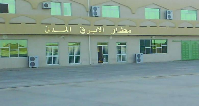مطار الأبرق الدولي Al Abraq International Airport