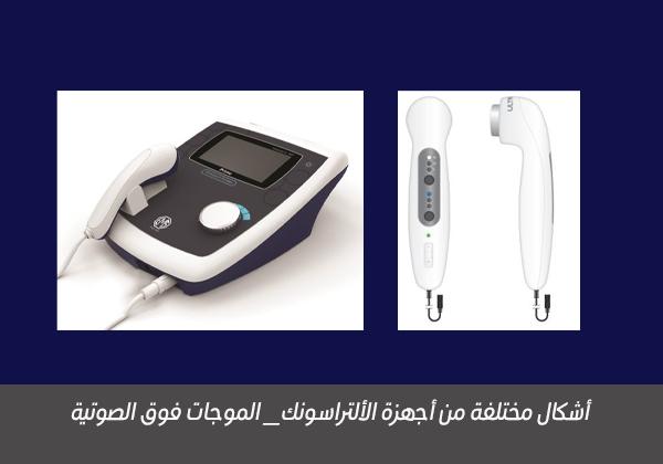 الموجات فوق الصوتية الألتراسونك ultrasound therapy