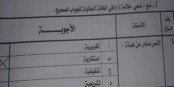 اختبار مستجدات نظام التربية والتكوين دورة يناير 2018