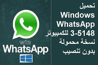 تحميل Windows WhatsApp 3-5148 للكمبيوتر نسخة محمولة بدون تنصيب