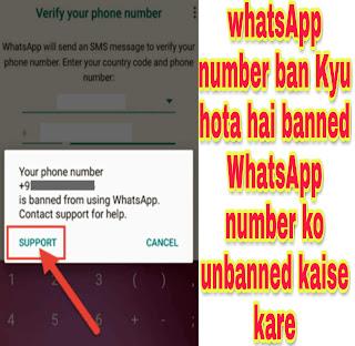 WhatsApp ban kyon hota hai