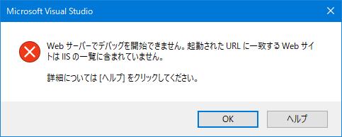 ASP.NET Web サーバーでデバッグを開始できません