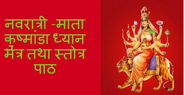 Navratri-Mata  Kushmanda Dhyan Mantra tatha Stotr Paath