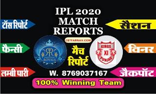 IPL T20 RR vs KXIP 9th Today Match Prediction |Punjab vs Rajasthan Winner