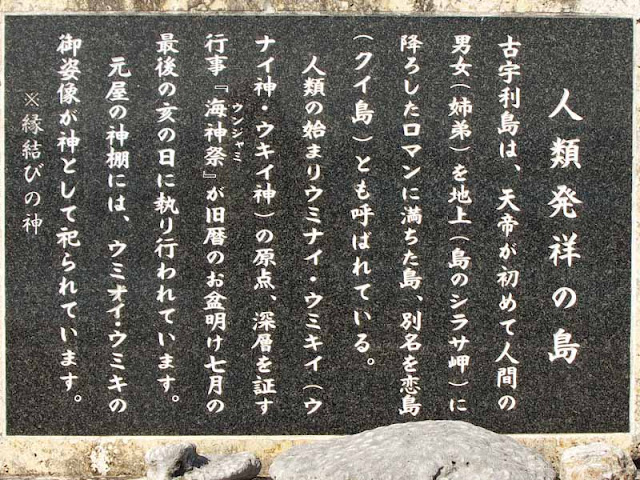 Japanese, Kanji, characters, inscription, stone