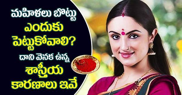 బొట్టు ఎందుకు పెట్టుకోవాలి? | way sindur | బొట్టు ఎందుకు పెట్టుకోవాలి? | way sindur | GRANTHANIDHI | MOHANPUBLICATIONS | bhaktipustakalu