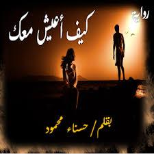 رواية كيف اعيش معك كاملة للتحميل pdf - حسناء محمود